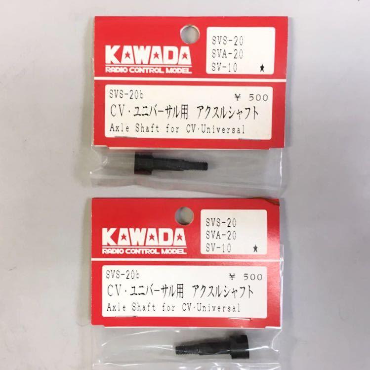 KAWADA SVS-20bアクスルシャフトCVユニバ用2セット