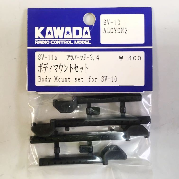 KAWADA SV-10用ボディマウントセット