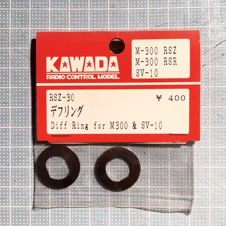 KAWADA M300用デフリング