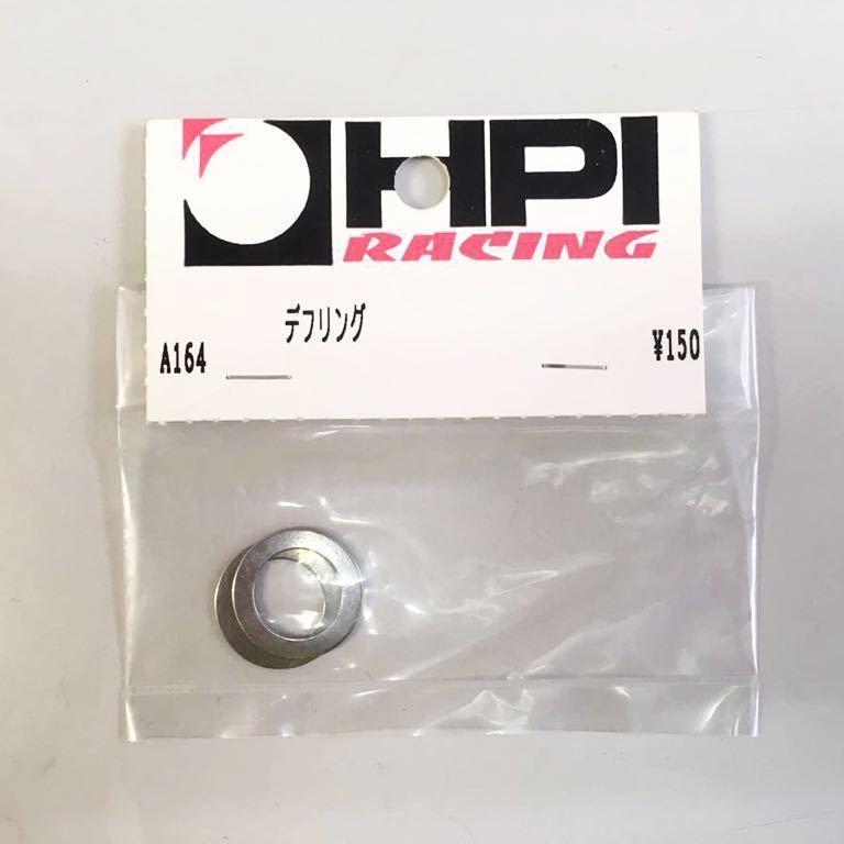 HPI A164デフリング