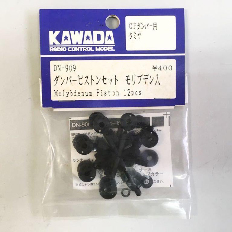 KAWADA CPダンパー用ピストンセット(モリブデン入)