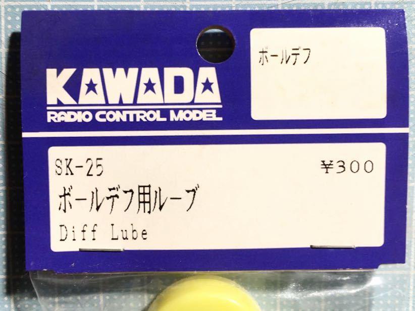 KAWADA ボールデフ用ループ