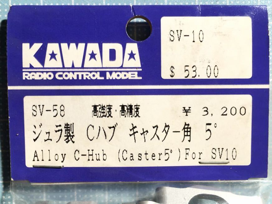 KAWADA SV-10用ジュラ製Cハブ5°