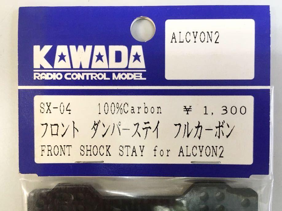 KAWADA ALCYON2用フロントダンパーステイ(フルカーボン)