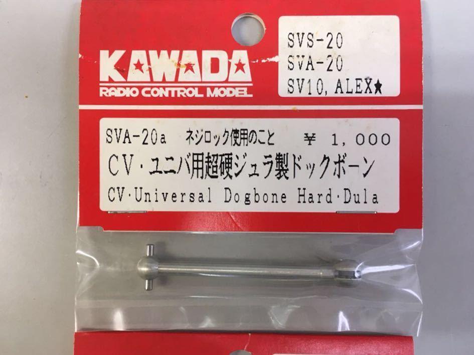 KAWADA SVA-20a超硬ジュラ製ドッグボーンCVユニバ用2セット
