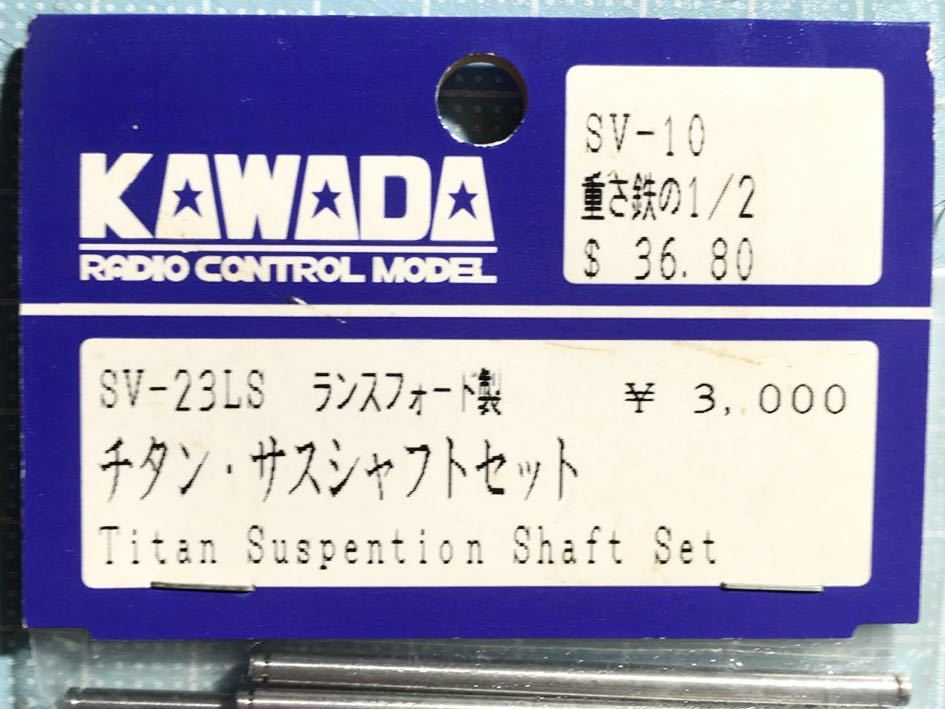 KAWADA SV-10用ランスフォードチタンサスシャフト