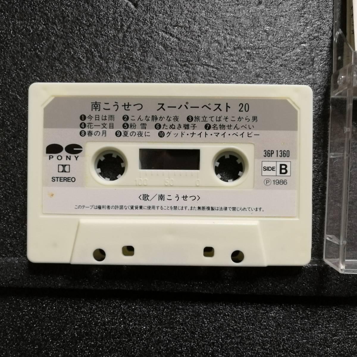 カセットテープ 南こうせつ スーパーベスト 20_画像2