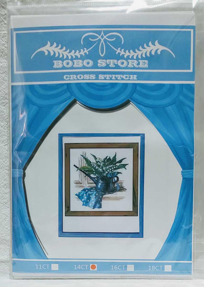 クロスステッチキット◆幸せの青 窓辺のすずらん 鈴蘭 花◆刺繍キット 14カウント