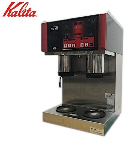カリタ コンピューターコーヒーマシン HG-125 単相200V 水道直結型 / 業務用 コーヒーメーカー_画像1