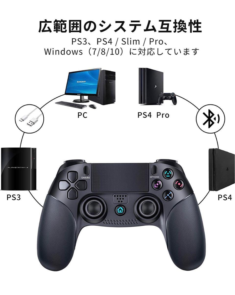 【新品】 PS4 ワイヤレスコントローラー Bluetooth 無線 HD振動