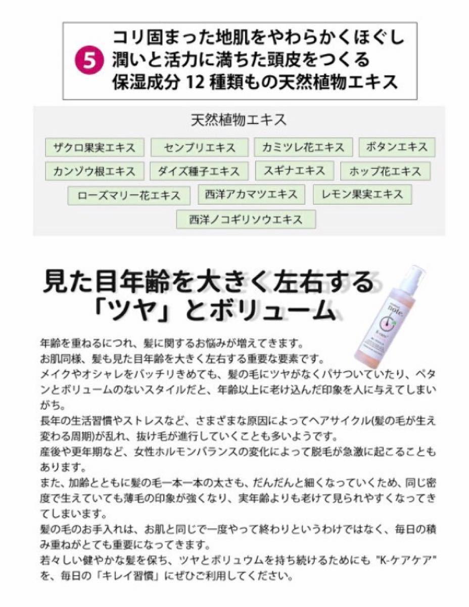 【スカルプ頭皮美容液】(ツバメの巣、プラセンタ)kケアケア 15ml