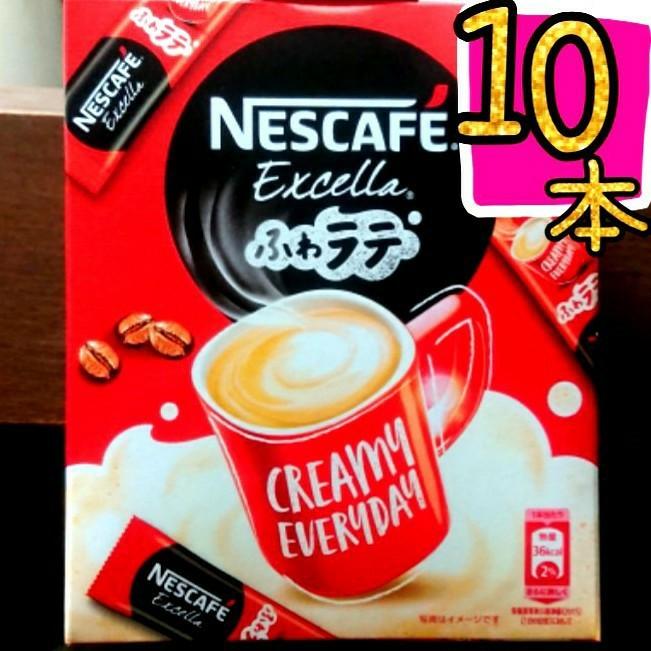 コーヒースティック10個