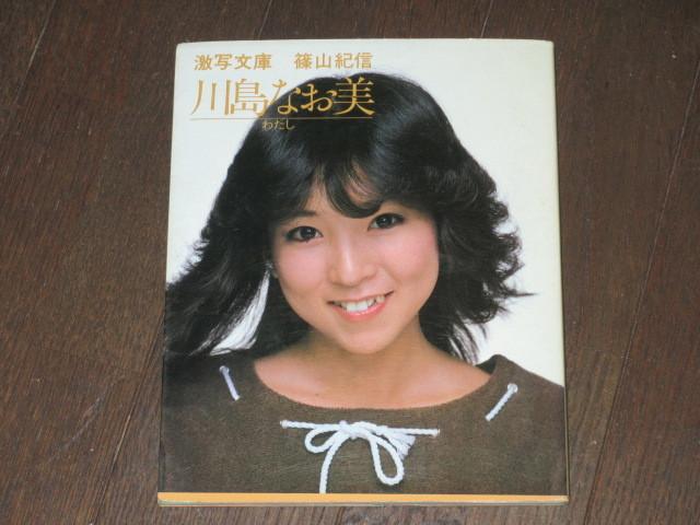 初版 激写文庫 篠山紀信 川島なお美 写真集 わたし 昭和57年