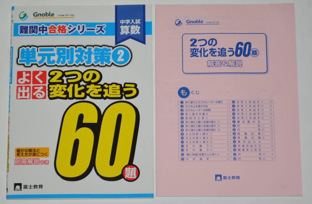 中学入試算数 よく出る2つの変化を追う60題 (難関中合格シリーズ 単元別対策 2) 富士教育出版社 送料無料