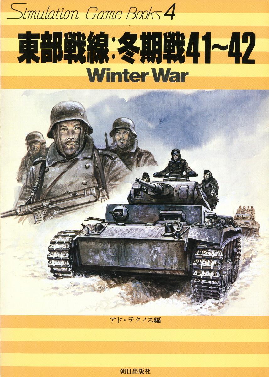 【未使用・未カット】 アド・テクノス編 『東部戦線:冬期戦41~42』