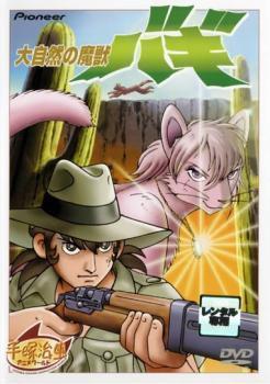 大自然の魔獣 バギ レンタル落ち 中古 DVD_画像1