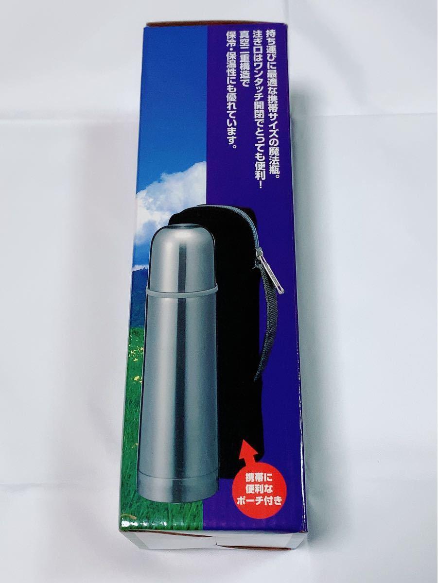 真空ステンレス 魔法瓶(二重構造)水筒 500ml ワンタッチ開閉式 携帯ポーチ