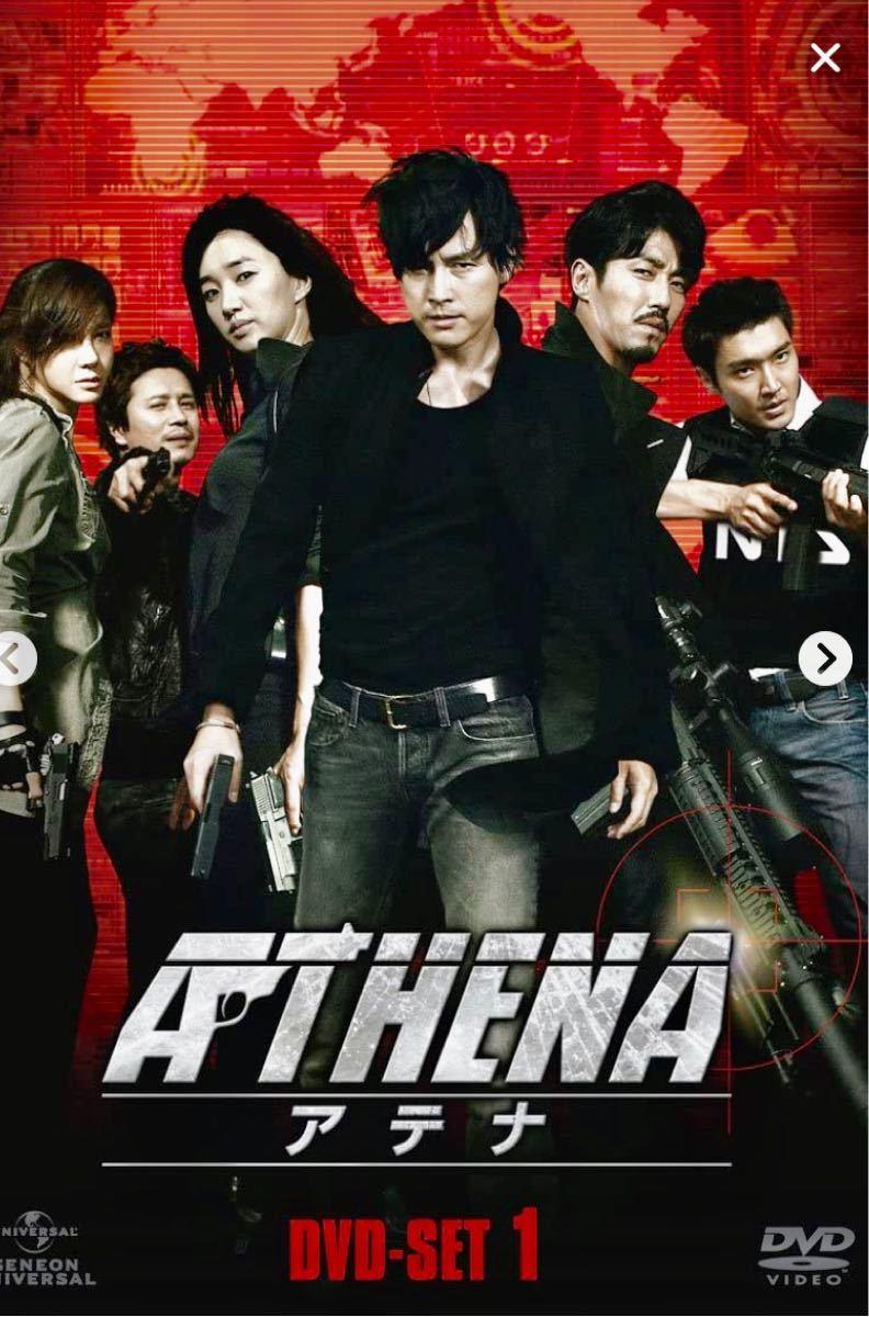 韓国ドラマ アテネ