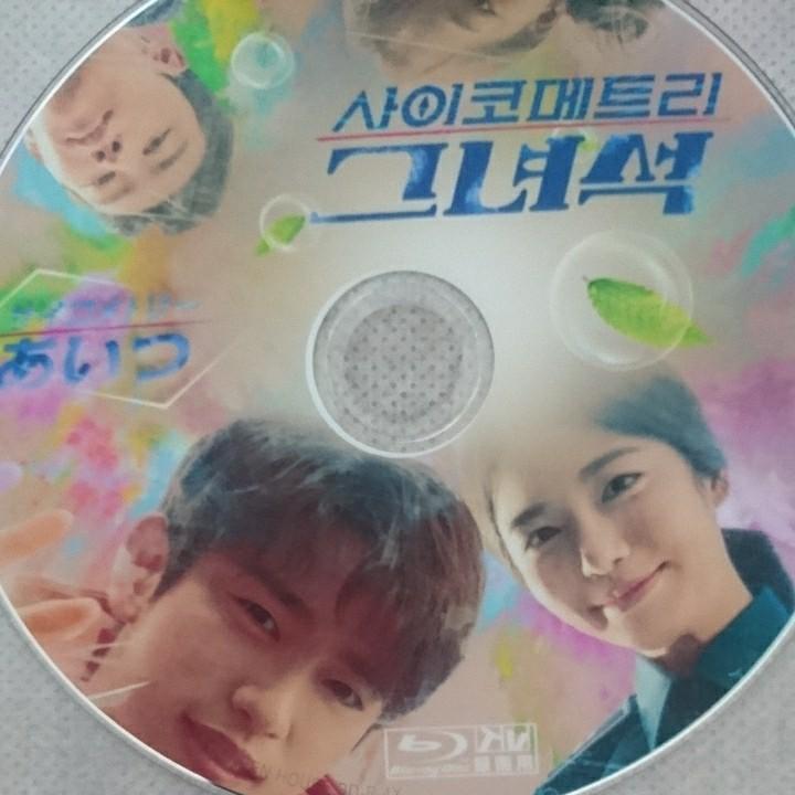 韓国ドラマ  サイコメトリーあいつ   ブルーレイ