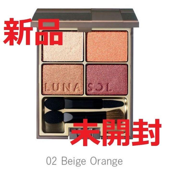 ルナソル アイシャドウ スキンモデリングアイズ 02 Beige Orange