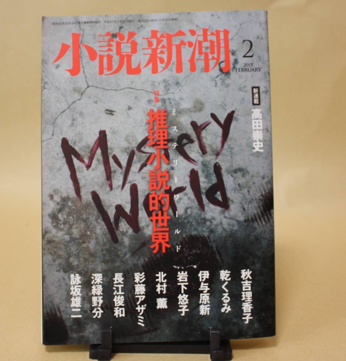 小説新潮 2015年2月号  特集 推理小説的世界