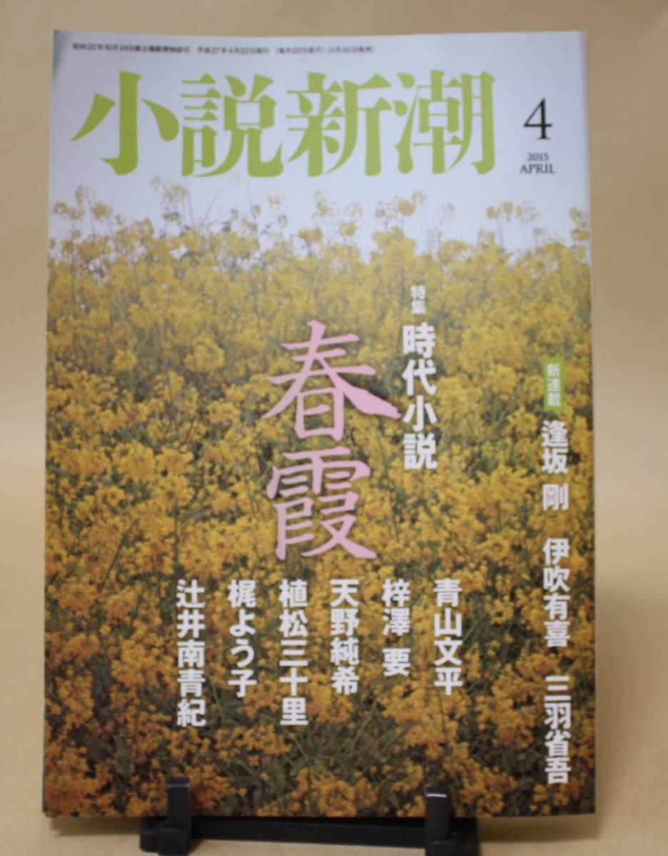 小説新潮 2015年4月号  特集 時代小説春霞