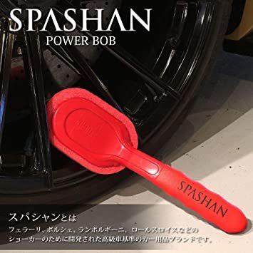 スパシャン SPASHAN パワーBOB タイヤワックススポンジ WAX塗布専用 WAXの伸びと耐久性が抜群 車 カー用品 洗車_画像2