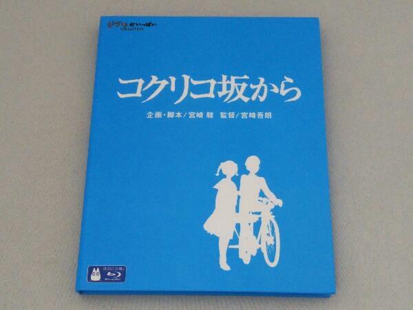 コクリコ坂から(Blu-ray Disc)_画像1