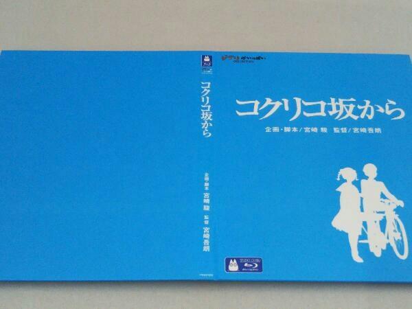 コクリコ坂から(Blu-ray Disc)_画像4