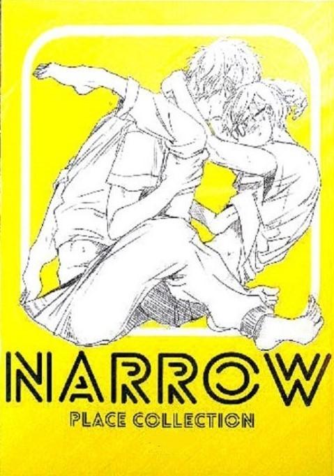 おげれつたなか『NARROW PLACE COLLECTION』商業作品「エスケープジャーニー」「恋愛ルビの正しいふりかた」番外編同人誌 新品 即決_画像1