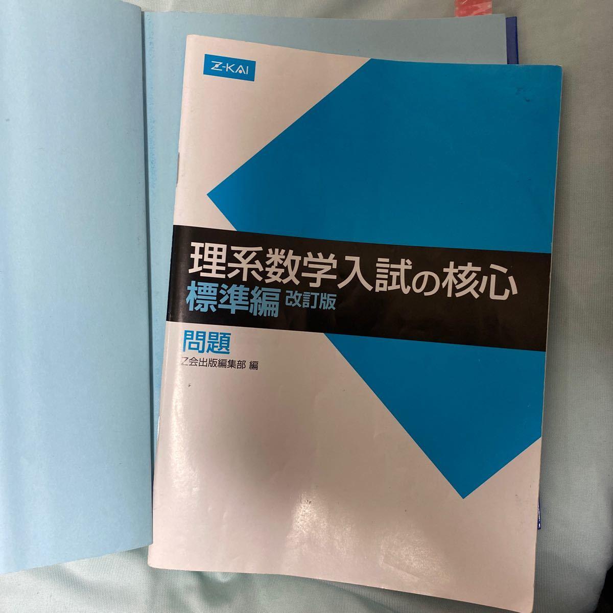 理系数学 入試の核心 標準編 改訂版 Z会出版編集部 編