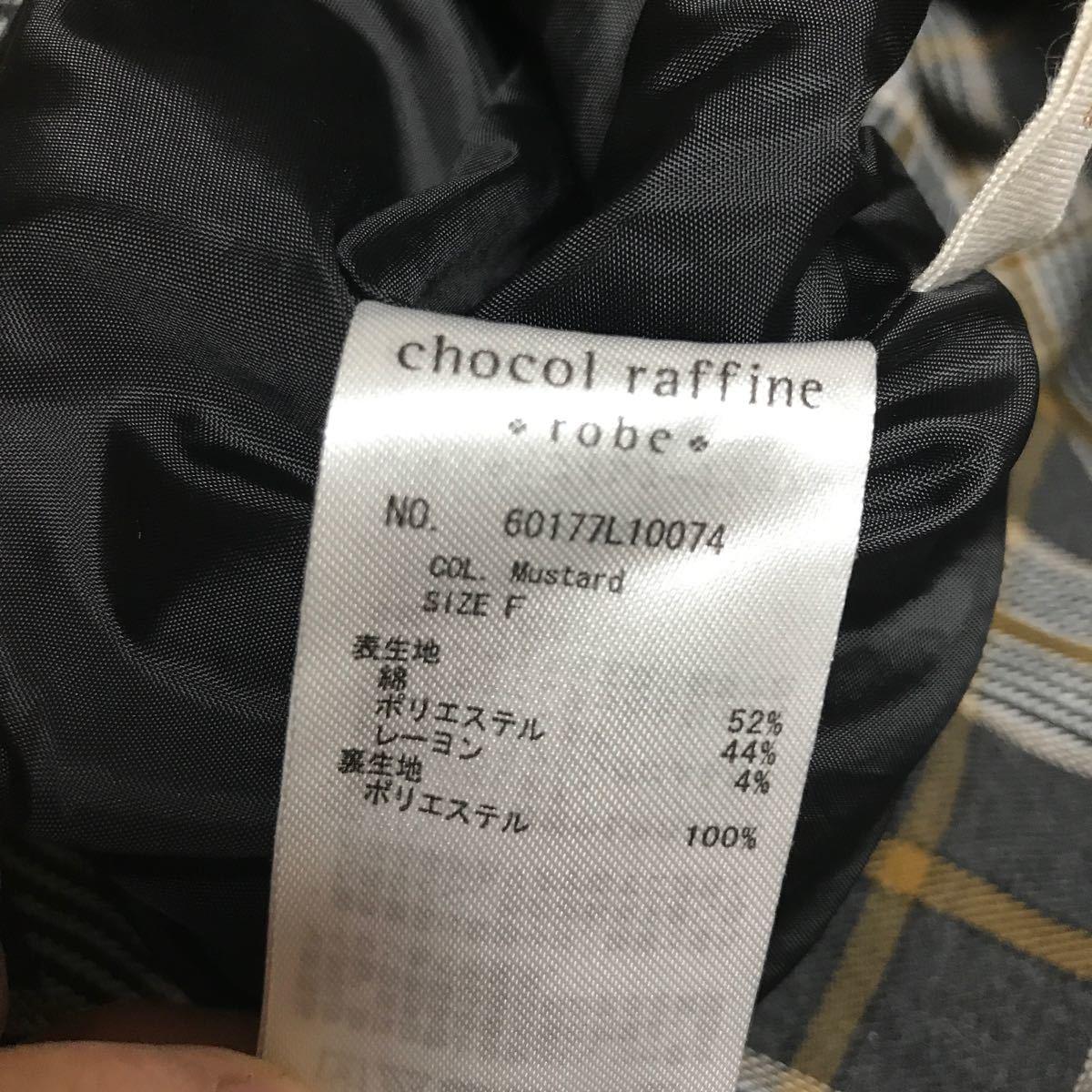 ショコラフィネローブ チェック柄スカート フリーサイズグレー