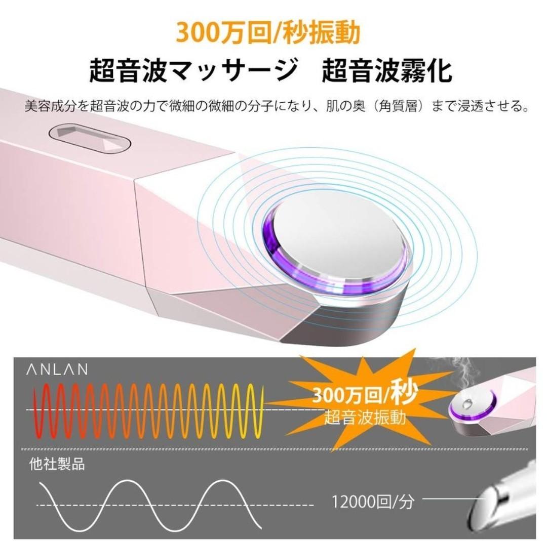 目元超音波美顔器