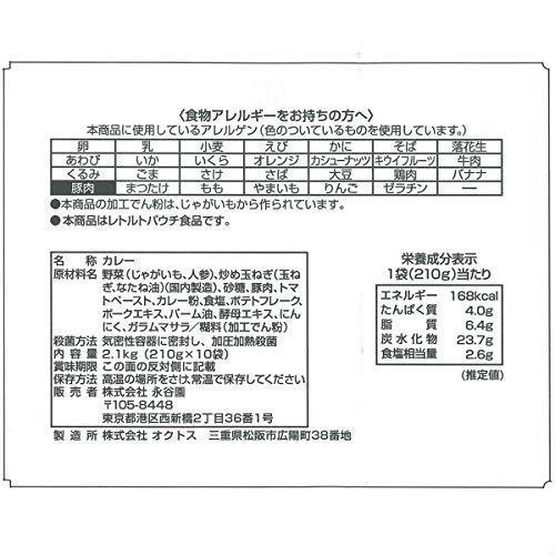 送料無料・新品未開封 永谷園 A-Label あたためなくてもおいしいカレー 中辛 5年保存 10食入_画像3