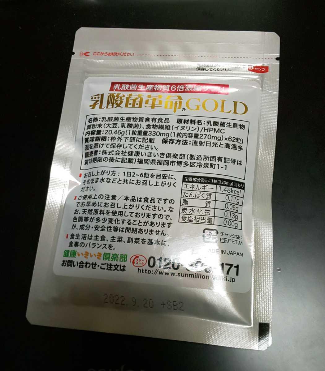 乳酸菌革命 GOLD 1袋62粒入り 新品未開封 送料無料☆_画像2