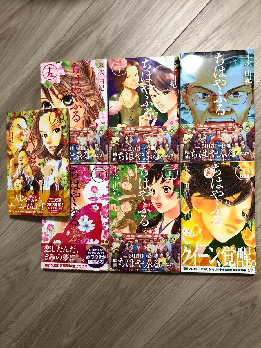 ちはやふる18〜24巻セット美品!