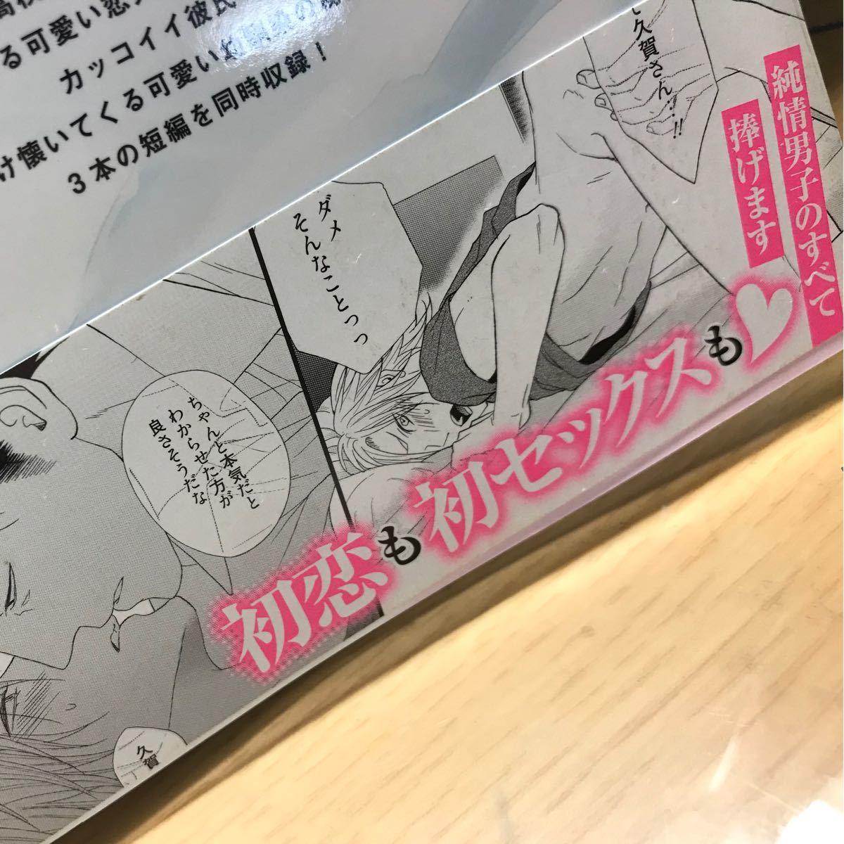 これが恋! BL 漫画 神田猫 腐本 comic