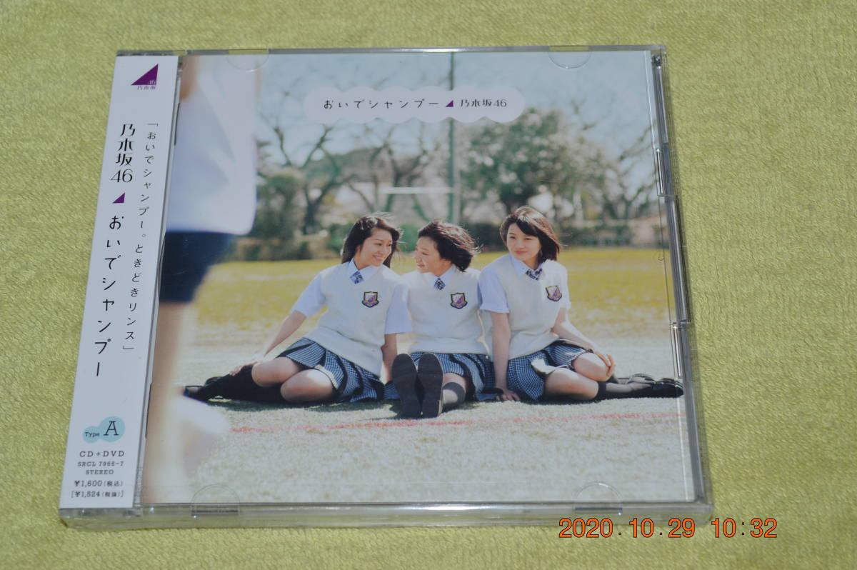 乃木坂46 おいでシャンプー (Type-A) * 通常盤  *新品 未開封  *生写真付_画像2