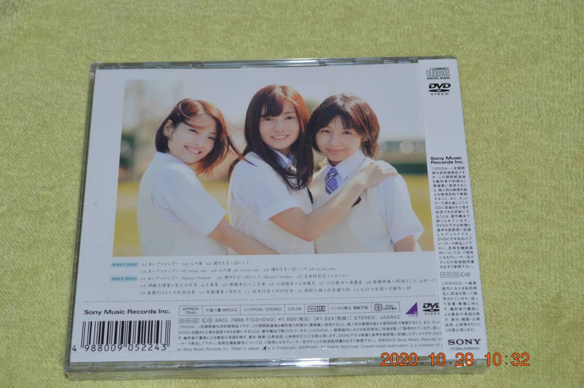 乃木坂46 おいでシャンプー (Type-A) * 通常盤  *新品 未開封  *生写真付_画像4