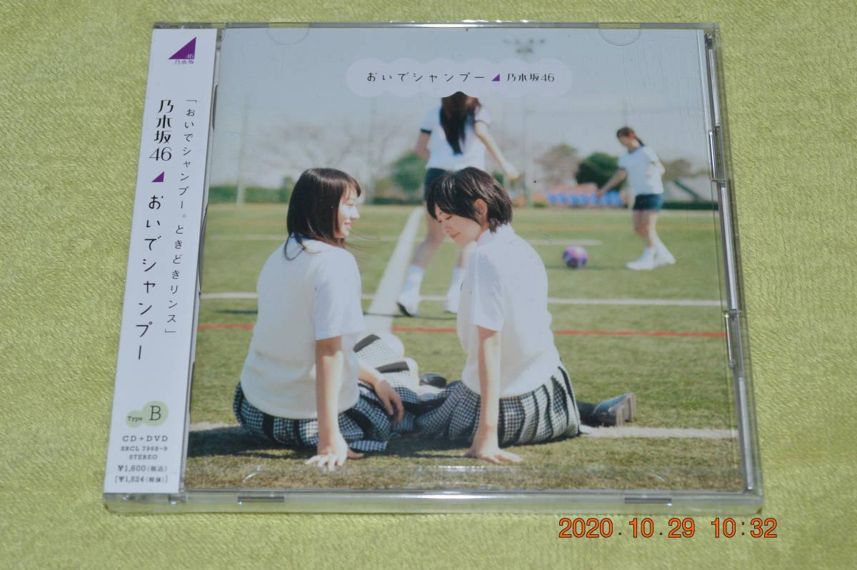 乃木坂46 おいでシャンプー (Type-B) * 通常盤  *新品 未開封  *生写真付_画像2