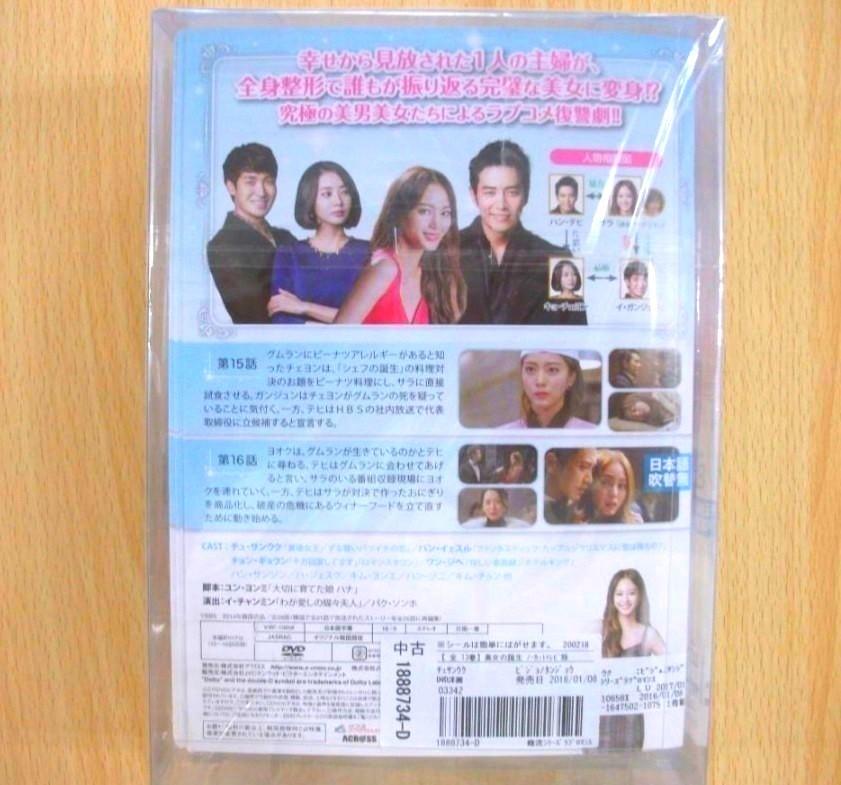 セール中☆韓国ドラマ 美女の誕生  DVD 全話