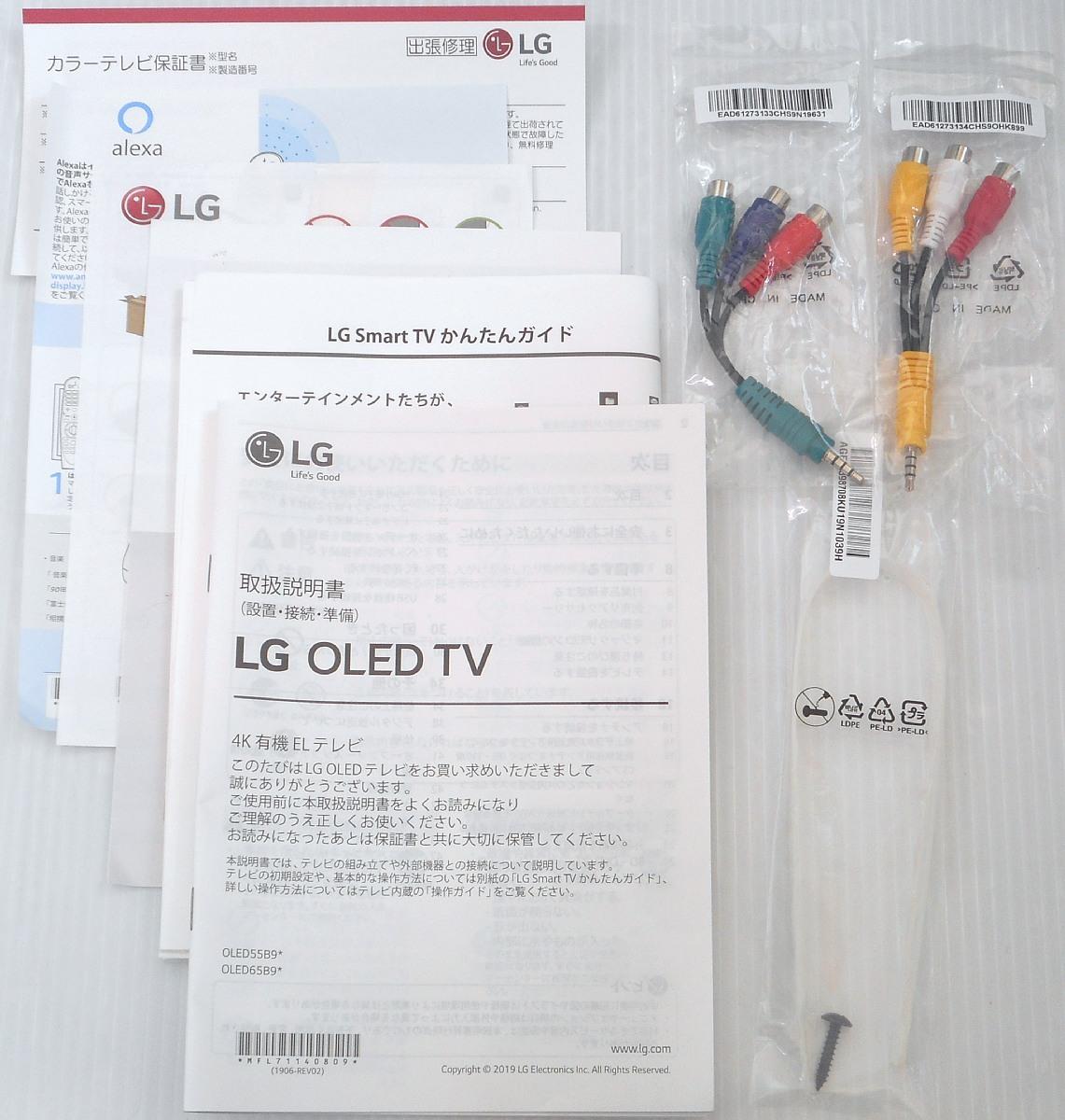 お引き取り限定 展示品 2019年製 65型 4K 有機EL テレビ LG OLED65B9PJA BS/CS 4Kチューナー内蔵 65V型 65インチ OLED_画像8