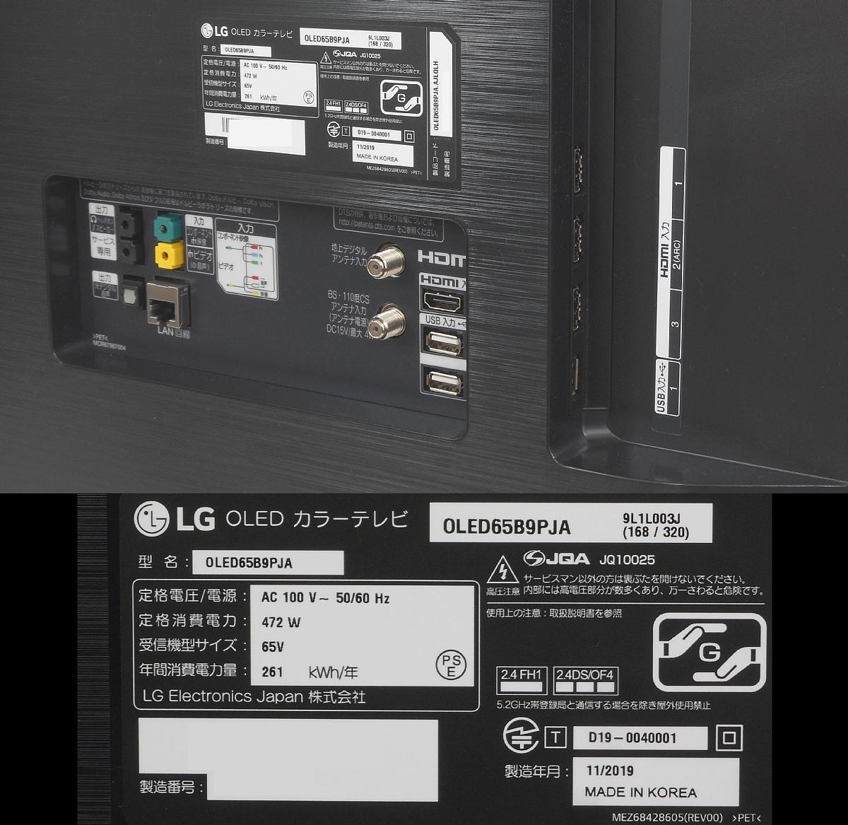 お引き取り限定 展示品 2019年製 65型 4K 有機EL テレビ LG OLED65B9PJA BS/CS 4Kチューナー内蔵 65V型 65インチ OLED_画像6