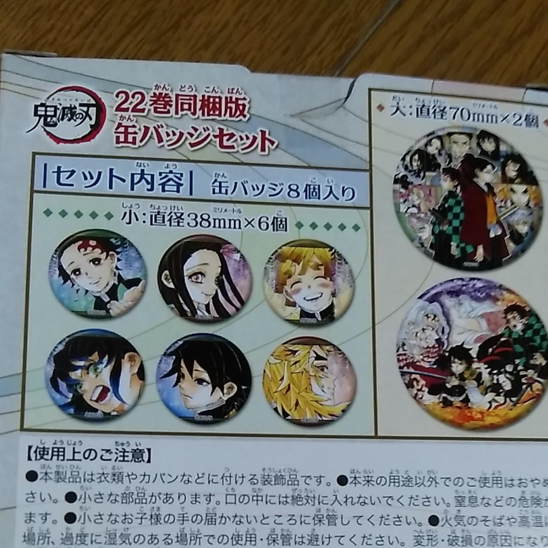 鬼滅の刃 缶バッジセット コミック22巻同梱版