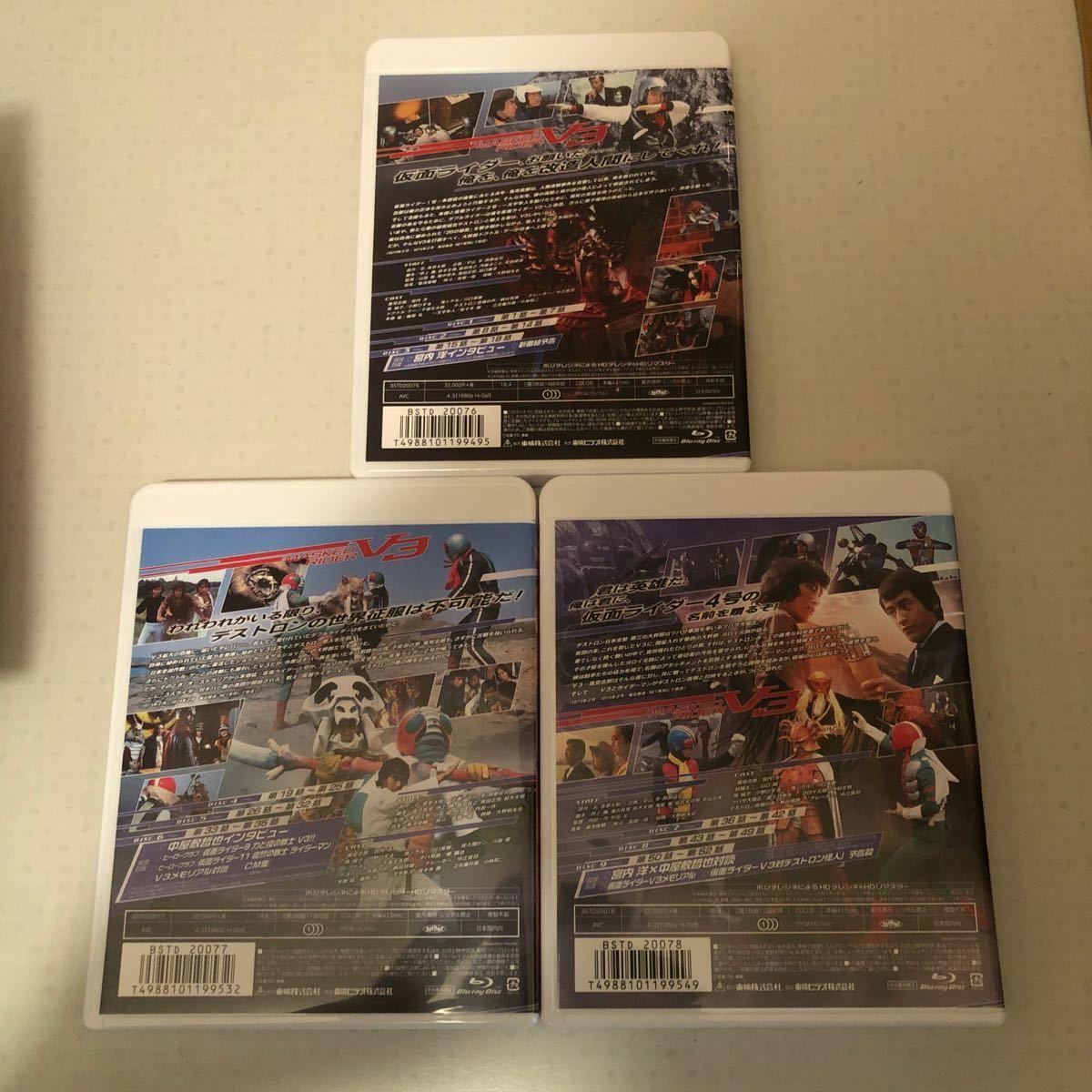 仮面ライダーV3 Blu-ray BOX 全巻セット 収納ボックス付き