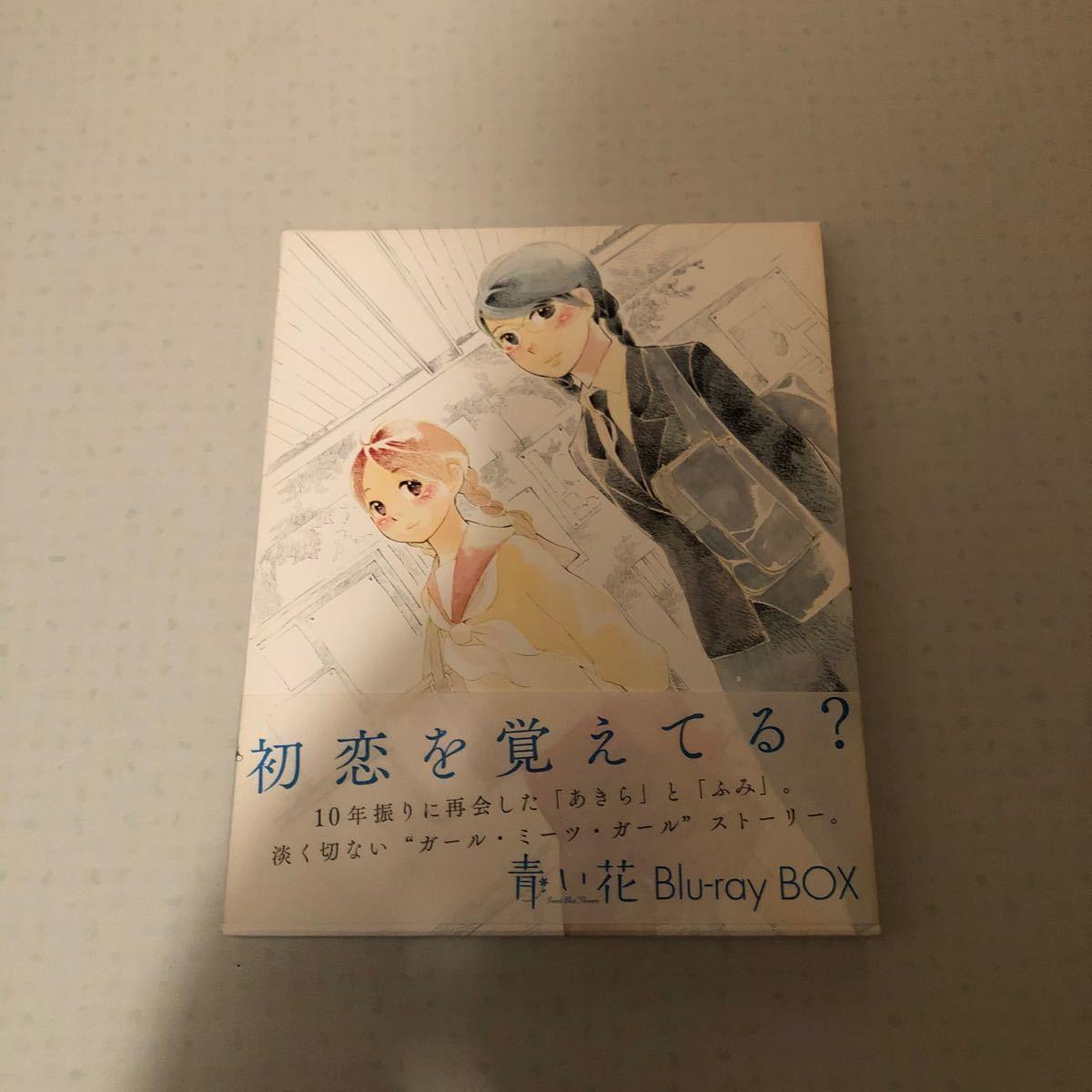 青い花 Blu-ray BOX