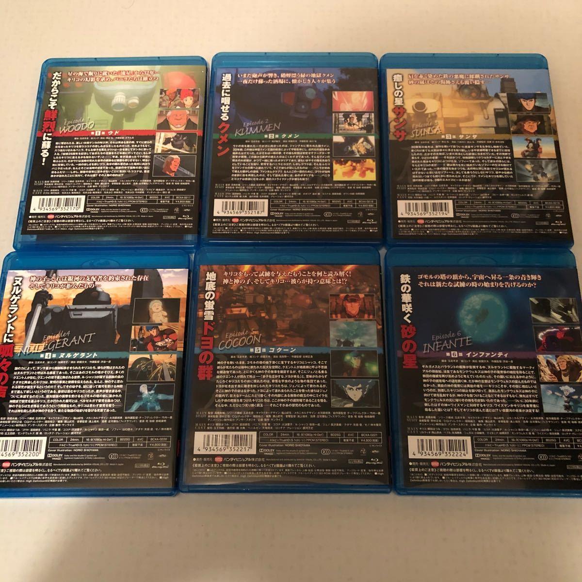 装甲騎兵ボトムズ 幻影篇 blu-ray 全巻セット ブルーレイ