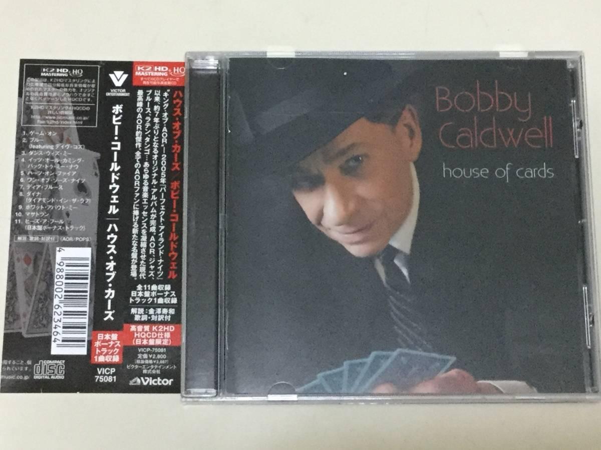 国内盤帯付CD/AOR/ボビー・コールドウェル/ハウス・オブ・カーズ +日本盤ボーナス・トラック1曲 送料\180_画像1