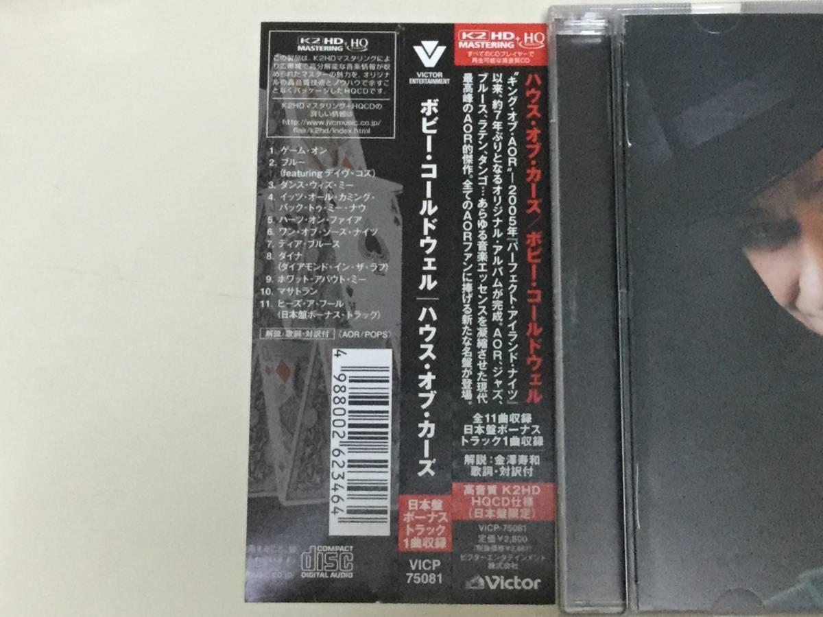 国内盤帯付CD/AOR/ボビー・コールドウェル/ハウス・オブ・カーズ +日本盤ボーナス・トラック1曲 送料\180_画像2