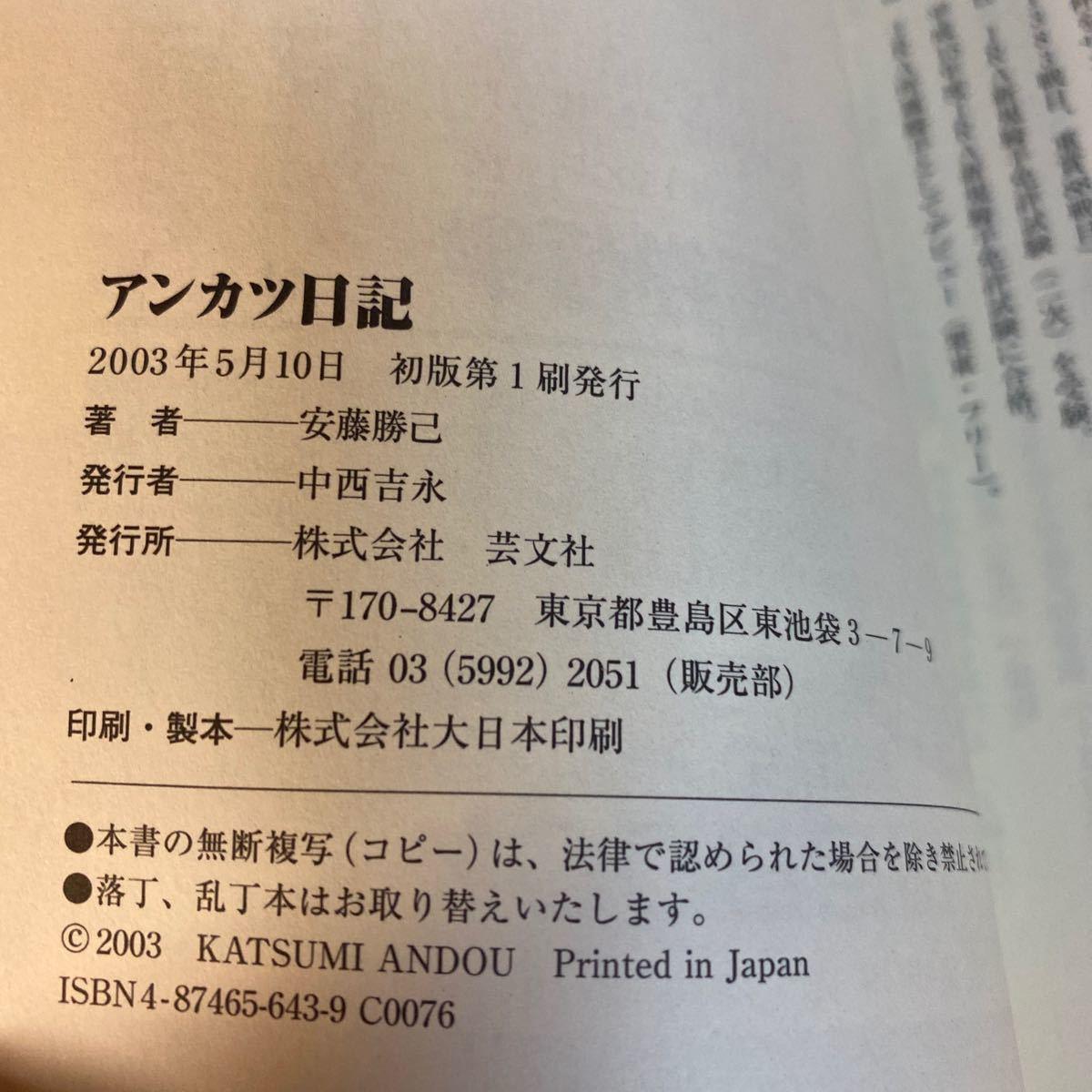 [単行本]アンカツ日記/安藤勝己_画像4
